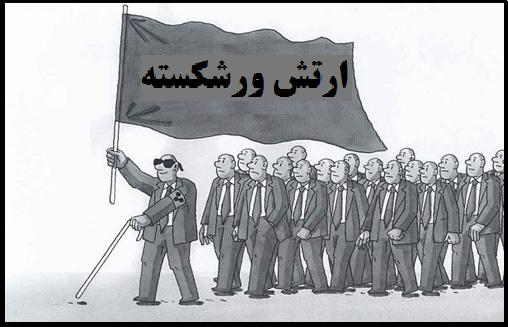 ارتش آزادی ...