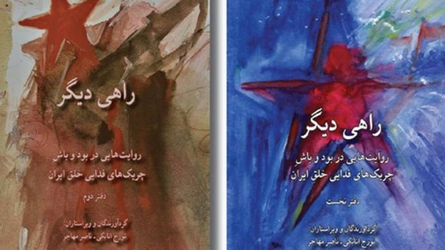 Ketab-Rahi digar-fedai_atabaki_mohajer_bookcover.jpg
