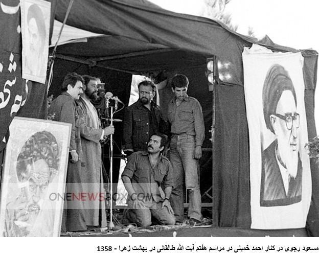 Mojahedin-Masoud Rajavi-Ahmad Khomeini.jpg