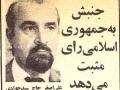 1-kayhan-Ali Asghar haj seyedjavadi.jpg