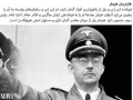 1-Heinrich Himmeler-Farmane SS nazi.jpg