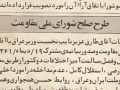 Mojahed_144.jpg