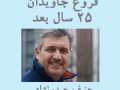 Hanif Heydarnejad-negahibefroghjavidan1.png