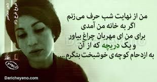 1-foroogh Farokhzad.jpg
