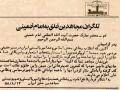 1-mojahedin-khomeyni.JPG