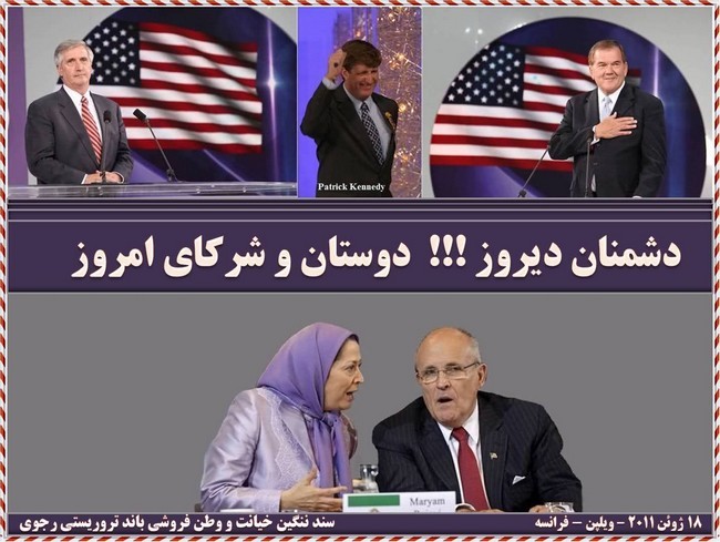 Rajavi-US-lobby-terrorism-2.jpg
