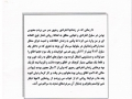 ketab-zendan Aboghoreyb-Sobhani 2003.jpg
