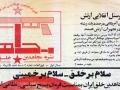 Mojahed-Mojahedin-Khalq-Rajavi-cult-Revolution-10.jpg