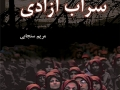ketab Sarab_Azadi_Maryam_Sanjabi (1).jpg