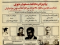 mojahedin_khalgh_newspaper_281x351_._nocredit.jpg