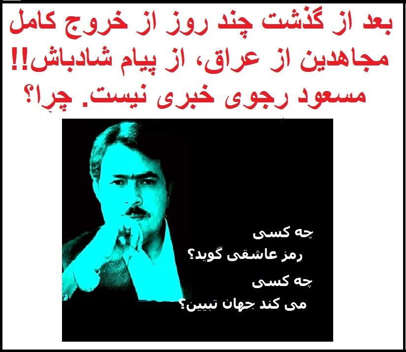 Rajavi-az Masoud Rajavi khabari nist2.jpg