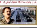Rajavi va payane tahlilhaye abaki dar Iraq.jpg
