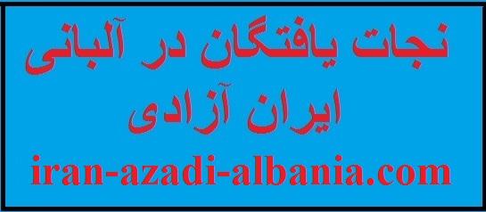 iran-azadi-albania