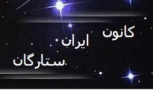 IRAN SETAREGAN2