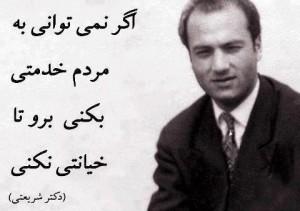 سالگرد درگذشت دکتر علی شریعتی/ شریعتی زدایی مجاهدین خلق