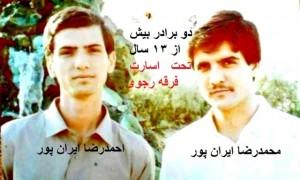 iranpoor2