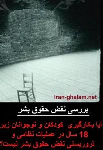 Hoghough Bashar 1