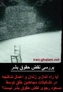 Hoghough Bashar 2