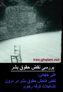 Hoghough Bashar 3