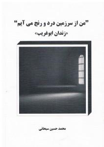 Ketab-zendan Abooghoreyb - sobhani 2003
