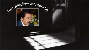 Rajavi-Masuud-Makhfi