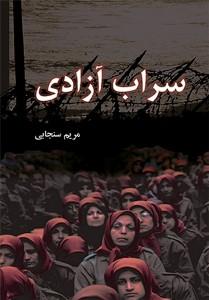 ketab Sarab_Azadi_Maryam_Sanjabi (1)