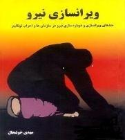 ketab-viransazi nirou-khashhal-book-1 (1)