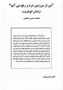 ketab-zendan Aboghoreyb-Sobhani 2003