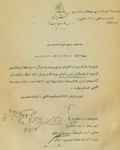 Rajavi-before-revolution-2