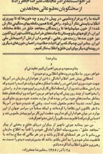 jafarzade- khodsouzi -sanad-23