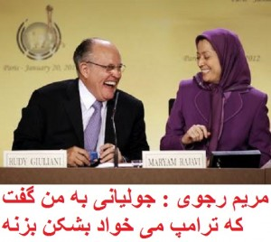 maryam-rajavi-giuliani