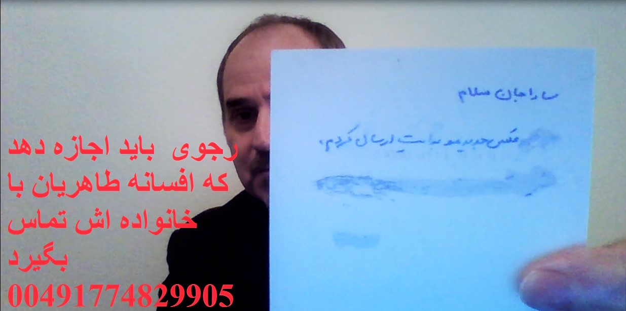 afsane-taherian2-2