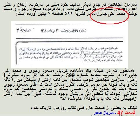 jaberzade-ayinname artesh azadibakhsh
