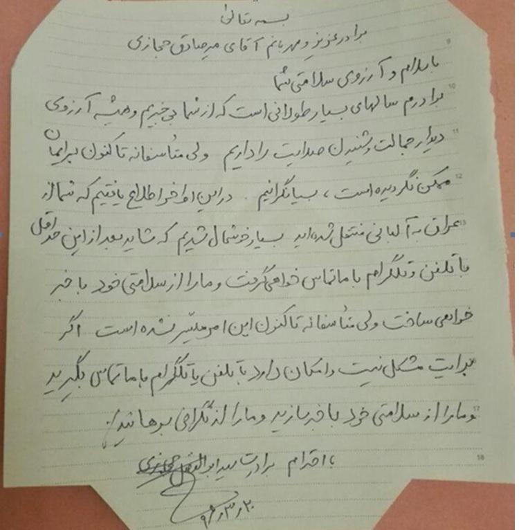 Mirsadegh Hejazi
