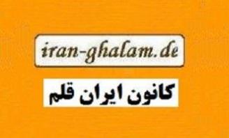 iran ghalam 2