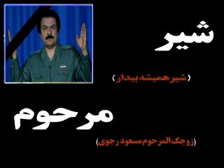 Marhoum Masoud-rajavi-dead