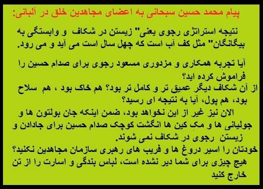 Sobhani-payam be Aazaye mojahedin Khalgh dar Albani