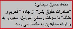 sobhani-Saderate hoghoughe bashar az 280-110