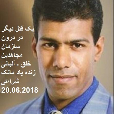 Malek Sheraee-ghatl darouni dar Mojahedin