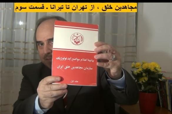 Mojahedin khalgh az tehran ta tirana 3-ketabe Elame mawaze-taghi shahram