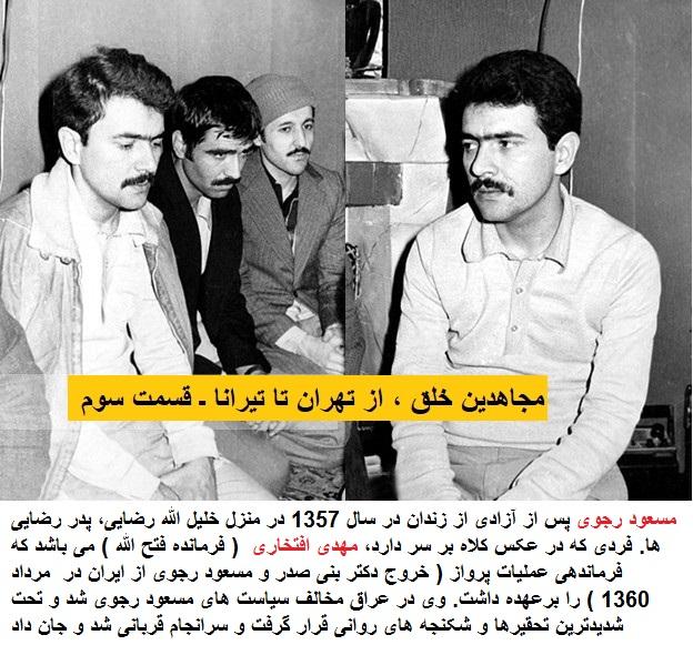 Rajavi-mehdi Eftekhari-Mojahedin khalgh Az Tehran ta Tirana-3-sobhani
