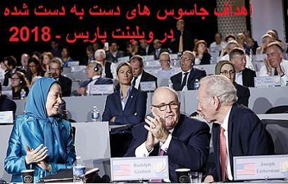 Rajavi_Giuliani_Lieberman-Jasoushaye dast be dast shode 260-410