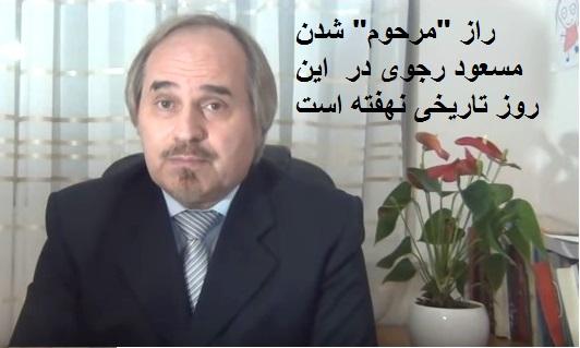 Sobhani-raze marhoum shodane Rajavi
