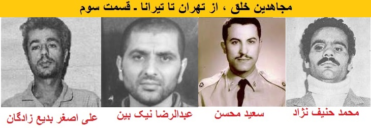 az-tehran-ta-tirana-Hanifnejad-Saeed-Mohsen-Nikbin-Badizadegan