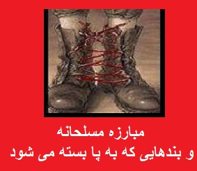 mobareze mosalahane-Iran Ghalam