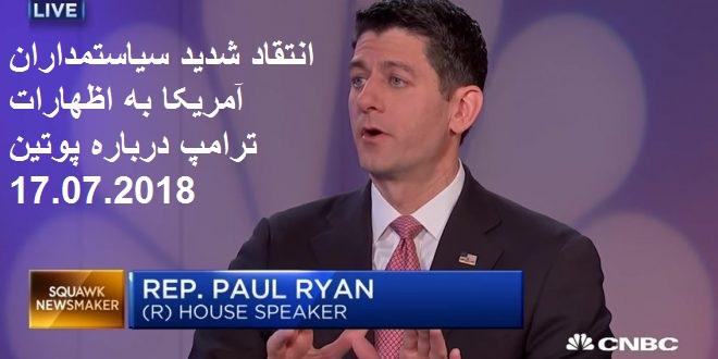 Paul Ryan-Trump -Poutin
