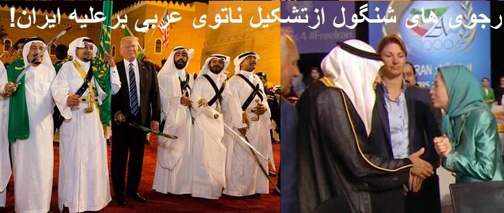 trump-Natoye arabi-Rajavi