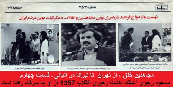 Mojahedin khalgh az Tehran ta Tirana-Albania -4- ezdeaje masoud rajavi va maryam rajavi