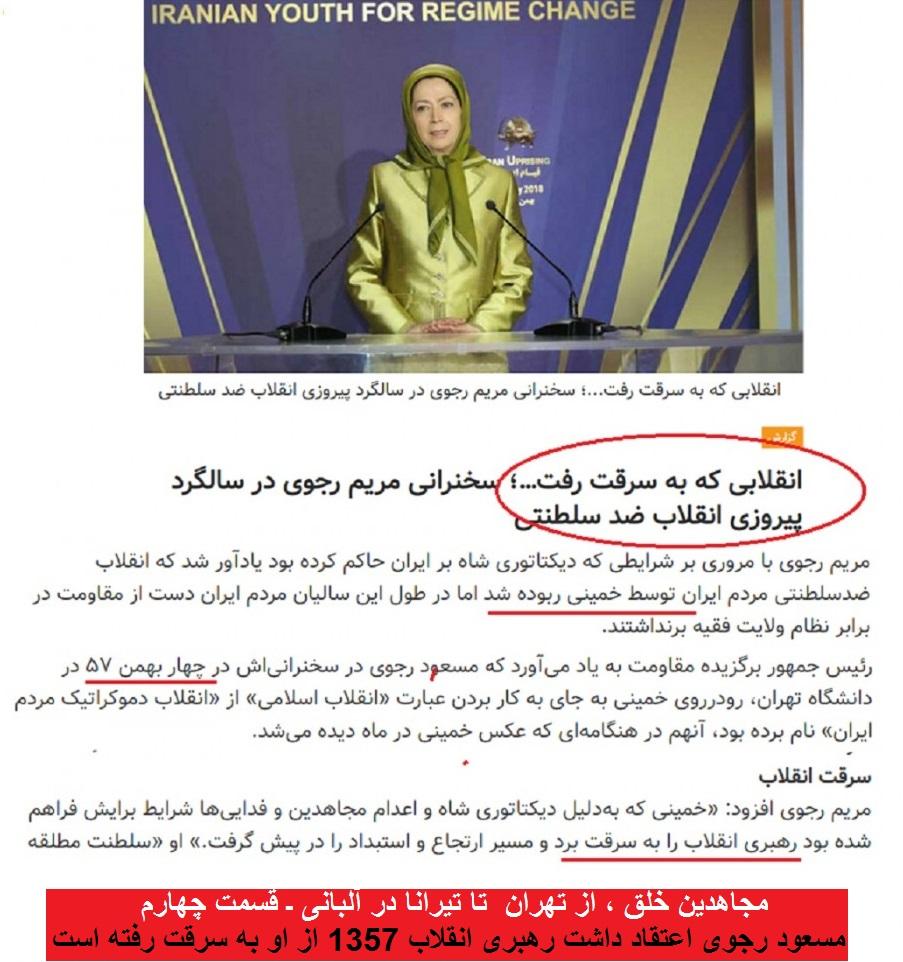 Mojahedin khalgh az Tehran ta Tirana-Albania -4-rahbari-be-serghat-rafte-903x1024