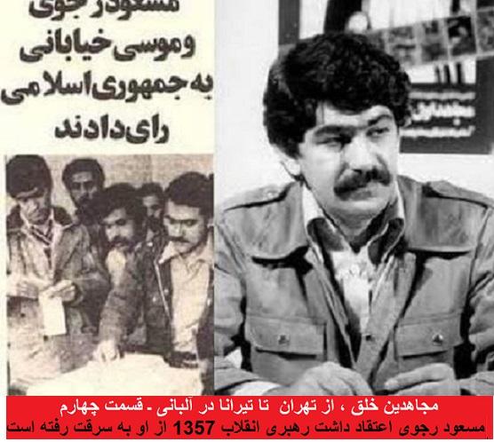 Mojahedin khalgh az Tehran ta Tirana-Albania -4- ray dadan rajavi va khiyabani be Jomhouri Eslami